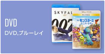 DVD,ブルーレイ