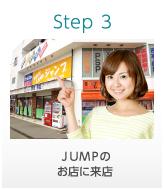 JUMPのお店に来店
