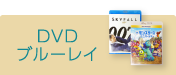 DVDブルーレイ