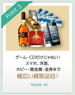 ゲーム・CDだけじゃない!スマホ、洋酒、ホビー・貴金属・金券まで幅広い買取品目!