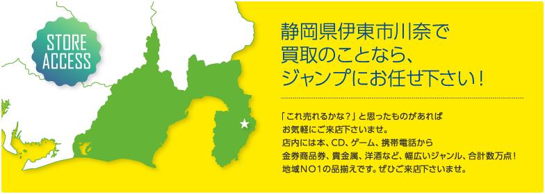 静岡県伊東市川奈で買取のことなら、ジャンプにお任せ下さい!