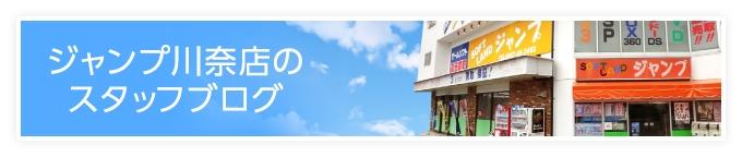ジャンプ川奈店のスタッフブログ