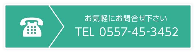 0557-45-3452
