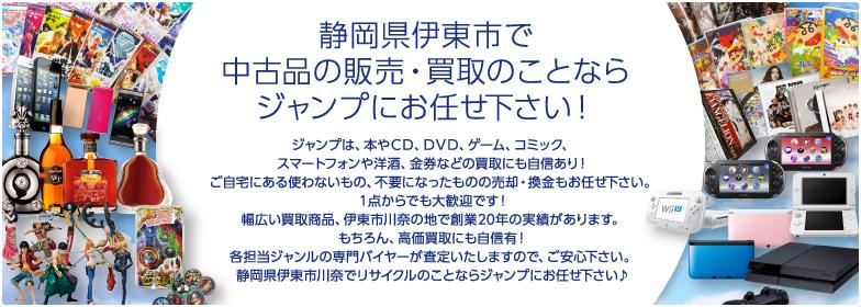 静岡県伊東市で中古品の販売・買取のことならジャンプにお任せ下さい!