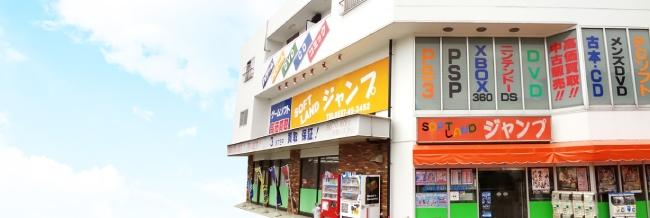 ジャンプ川奈店へのアクセス