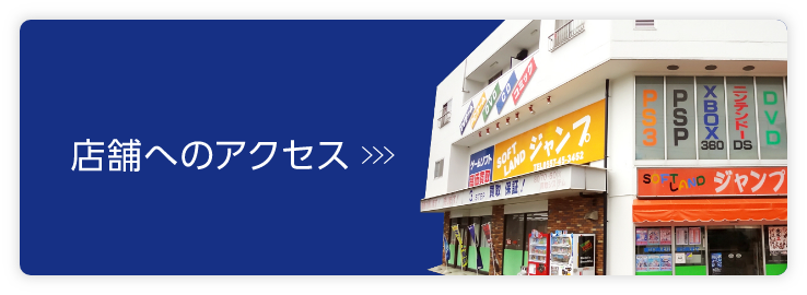 店舗へのアクセス