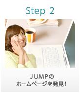 JUMPのホームページを発見!