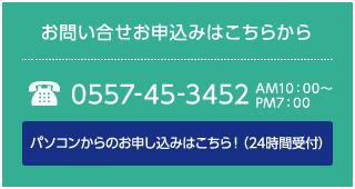 お問い合わせお申し込みはこちらから 0557-45-3452