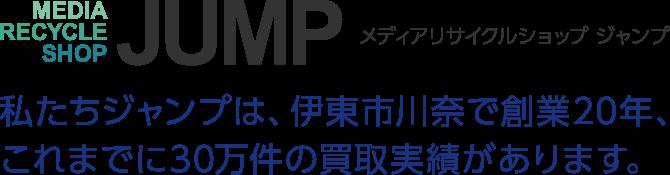 メディアリサイクルショップ ジャンプ