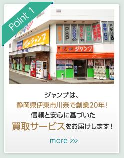 ジャンプは、静岡県伊東市川奈で創業16年!信頼と安心に基づいた買取サービスをお届けします!