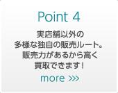 Point 4 実店舗以外の多様な独自の販売ルート。販売力があるから高く買取できます!